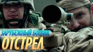 Фильм 2020 найдет шпиона!  ** ОТСТРЕЛ ** Зарубежные боевики 2020 новинки HD 1080P