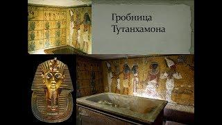 Новые открытия в гробнице Тутанхамона 2019 год.