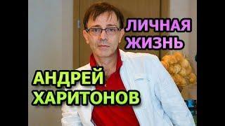 Андрей Харитонов - биография, личная жизнь, жена, дети Звезда советского кино