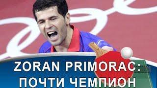 ZORAN PRIMORAC – неповторимый удар слева и золотое время европейского настольного тенниса!