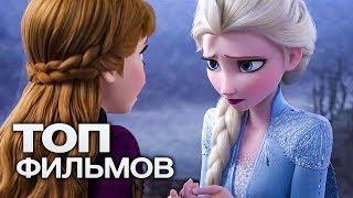 ТОП-10 ЛУЧШИХ МУЛЬТФИЛЬМОВ (2019)