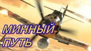 Фильмы о войне 1941-45 МИННЫЙ ПУТЬ Фильм 2017 Кино Про войну Военные фильмы