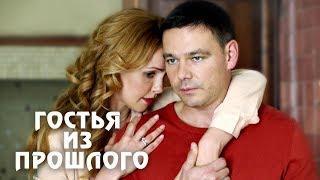 Гостья из прошлого (Фильм 2018) Мелодрама Русские сериалы Смотреть бесплатно онлайн