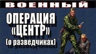 Новинки 2017 Операция центр фильмы о разведчиках