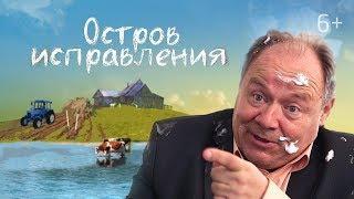 ОСТРОВ ИСПРАВЛЕНИЯ Фильм Комедия Про школу Фильмы для детей