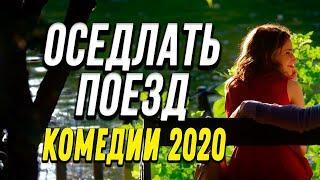 Комедия про бизнес и любовь в поездке - ОСЕДЛАТЬ ПОЕЗД @ Русские комедии новинки 2020
