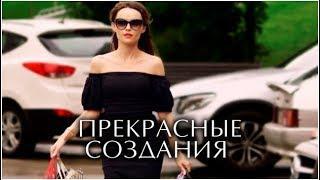 Прекрасные создания Фильм 2018 Мелодрама Русские сериалы Смотреть бесплатно