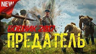 ПРЕДАТЕЛЬ 2017 Фильм Кино Боевик Послевоенное время Русские фильмы