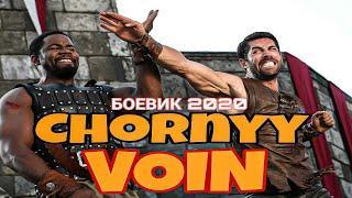 БОЕВИК НОВЫЙ  2020 [[ ЧЕРНЫЙ ВОИН ]] Зарубежные боевики 2020 новинки HD 1080P