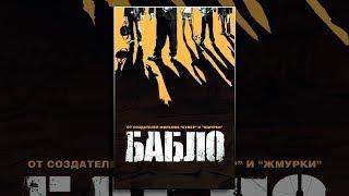Фильм 2011 БАБЛО Фильм Кино Боевик Криминал Приключения Русские фильмы