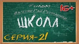 Школа 21-я серия Фильм Кино Русский сериал Сериалы про школу