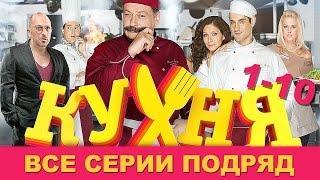 Кухня - все серии подряд - сборник - 1-10 серии HD