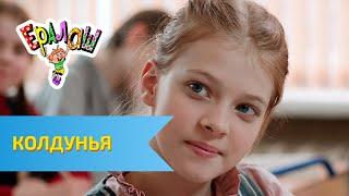 Ералаш Колдунья (Выпуск №300)