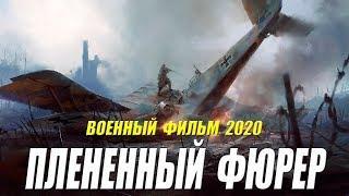 Бомбовый фильм о войне!! [[ ПЛЕНЕННЫЙ ФЮРЕР ]] Русские военные фильмы 2020 новинки HD 1080P