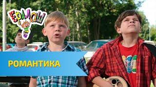 Ералаш Романтика (Выпуск №314)