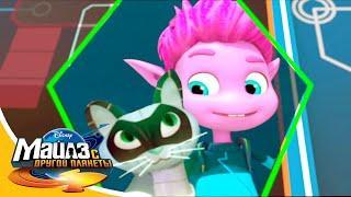 Майлз с другой планеты Мультфильмы для детей на Disney Узнавайка - Сезон 2 Серия 22