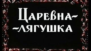 Царевна-Лягушка Мультфильм 1954