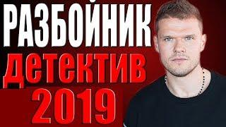 РАЗБОЙНИК (2019) Русские детективы 2019 Новинки Фильмы Сериалы 2019 HD