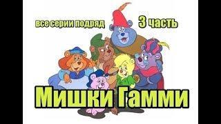 Мишки Гамми все серии подряд - 3 сезон