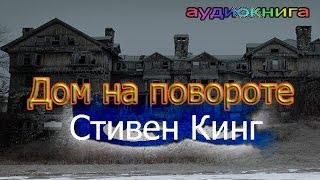 АУДИОКНИГА Стивен Кинг -  Дом на повороте