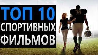 Лучшая мотивация в мире ТОП 10 Спортивных фильмов