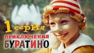 ПРИКЛЮЧЕНИЯ БУРАТИНО Фильм Сказка 1 серия (1975) Детский фильм