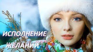 Лучшие новогодние фильмы ИСПОЛНЕНИЕ ЖЕЛАНИЙ фильмы HD