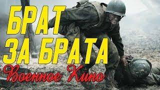 Мужское кино про Русских - Брат за брата Военные фильмы 2020 новинки