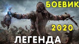 Исторический боевик - ЛЕГЕНДА О ВАРВАРЕ фильмы 2020 новинки