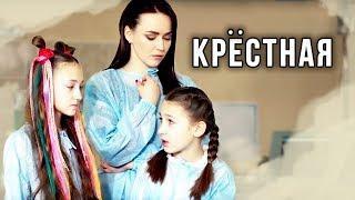 КРЕСТНАЯ Фильм 2019 Кино МЕЛОДРАМА Драма Русские мелодрамы онлайн
