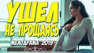 Фильм 2019 любил чужую жену УШЕЛ НЕ ПРОЩАЯСЬ Русские мелодрамы 2019 новинки HD 1080P
