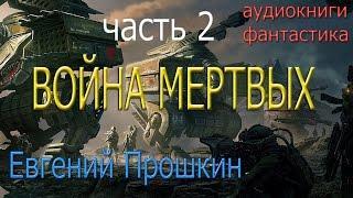 АУДИОКНИГИ ФАНТАСТИКА. Евгений Прошкин -ВОЙНА МЕРТВЫХ - 2 часть