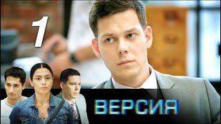 Версия. Завещание. 1 серия 2018 Детектив Русские сериалы Смотреть бесплатно