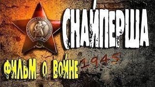 Военные фильмы 2020 - СНАЙПЕРША - новый военный фильм