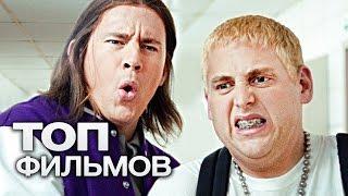 ТОП-10 ДЕЙСТВИТЕЛЬНО СМЕШНЫХ КОМЕДИЙ!