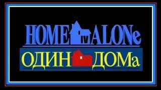 Фильм HD Новогодняя Комедия на Рождество ОДИН ДОМА IV HD