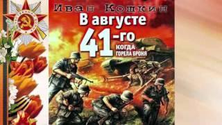 Иван Кошкин Когда горела броня (01)