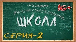 Школа (сериал) 2 серия Детские фильмы Русские сериалы
