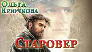 ОЛЬГА КРЮЧКОВА. СТАРОВЕР (02)