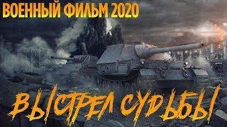 Премьера 2020 спасет пленного! ** ВЫСТРЕЛ СУДЬБЫ ** Военные фильмы 2020 новинки HD 1080P