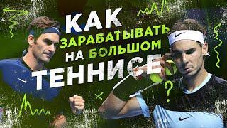 Ставки на спорт онлайн | Большой теннис | Как заработать на большом теннисе