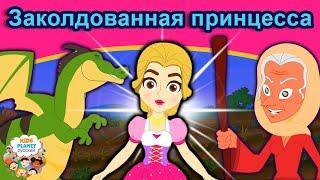 Заколдованная принцесса | сказки | сказки на ночь | русский мультфильм | сказка на ночь |мультфильмы