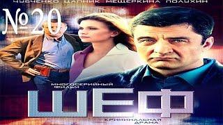 Шеф «Легион» 20 Серия Фильм Криминальный сериал Смотреть онлайн