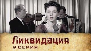 Ликвидация (2007) 9 Серия Фильм Кино Русский детективный сериал