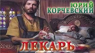 ЮРИЙ КОРЧЕВСКИЙ. ЛЕКАРЬ (ГЛАВЫ 01-03)
