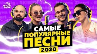 ТОП-20 самых популярных песен в 2020 году на канале Авторадио