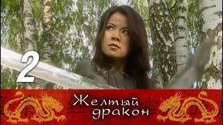 Желтый дракон. 2 серия (2007). Боевик, приключения @ Русские сериалы
