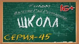 """Сериал """"Школа"""" (45 серия) Фильм Сериал Кино Русские молодежные сериалы онлайн"""