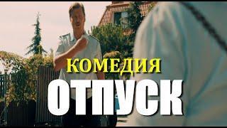 Смешная комедия 2020 [[ ОТПУСК ]] Русские комедии 2020 новинки HD, Семейное кино
