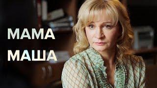 Мама Маша (Фильм 2019) Мелодрама Русские сериалы